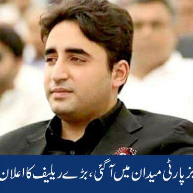 پاکستان پیپلز پارٹی میدان میں آگئی،بڑے ریلیف کا اعلان کردیا