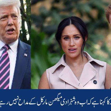 امریکی صدر اب شہزادی میگھن مارکل کے مداح نہیں رہے ۔۔