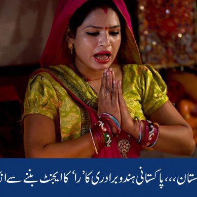 فخرپاکستان،ہندو برادری کا را کا ایجنٹ بننے سے انکار