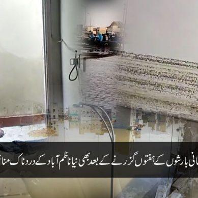 طوفانی بارشوں کو ہفتوں گزرگئے،نیاناظم آباد کے اب بھی درد ناک مناظر