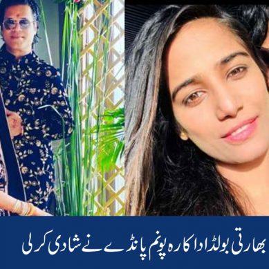 بھارتی بولڈ اداکارہ پونم پانڈے نے شادی کرلی
