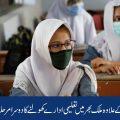 سندھ کے علاوہ ملک بھر کے تعلیمی ادارے کھولنے کا دوسرا مرحلہ