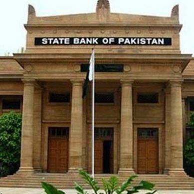 اسٹیٹ بینک آف پاکستان کا زری پالیسی کا اعلان