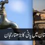 پاکستان میں پانی کا بڑھتا بحران