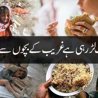 بھوک لڑرہی ہے غریب کے بچوں سے