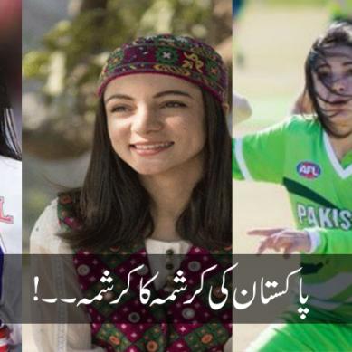 پاکستان کی کرشمہ کا کرشمہ