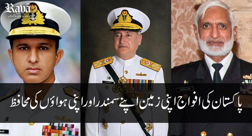 پاکستان کی افواج اپنی زمین اپنے سمندر اور اپنی ہواؤں کی محافظ