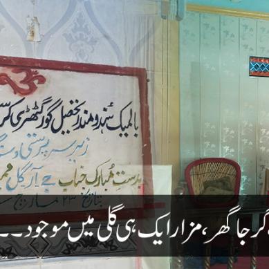 پشاور:مندر،گرجہ گھر، مزار ایک ہی گلی میں موجود،راوااسپیشل