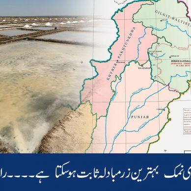 پاکستان کا سمندری نمک بہترین زرمبادلہ ثابت ہوسکتا ہے۔۔۔۔۔راوا اسپیشل