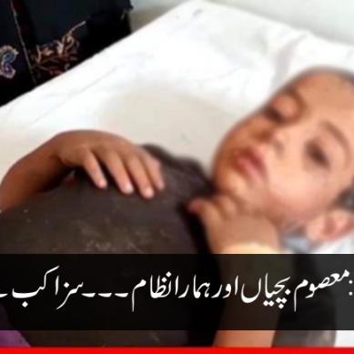 سانحہ کشمور:معصوم بچیاں اور ہمارا نظام۔۔سزا کب ملے گی؟؟