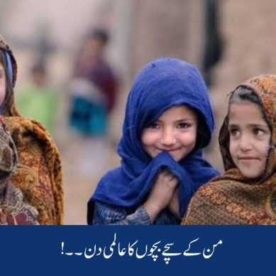 ننھے معصوم بچوں کا عالمی دن اور تلخ حقیقت