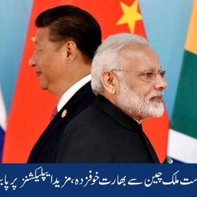 پاکستان دوست ملک چین سے بھارت خوفزدہ،مزید ایپلیکشنز پرپابندی