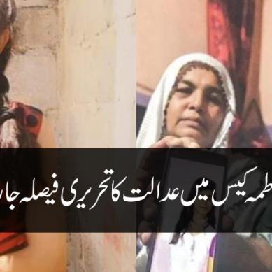 سندھ ہائی کورٹ نے آرزو راجہ کیس نمٹادیا