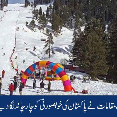 برف سے ڈھکے مقامات نے پاکستان کی خوبصورتی کو چار چاند لگا دیے