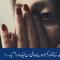 خواتین پر تشدد کم نا ہوئے ،ایک اور عالمی دن آگیا