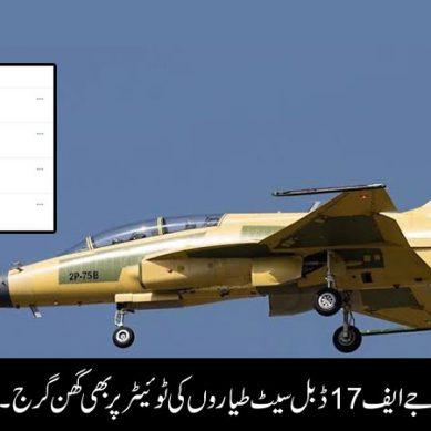 جے ایف 17 ڈبل سیٹ طیاروں کی ٹوئٹر پر بھی گھن گرج