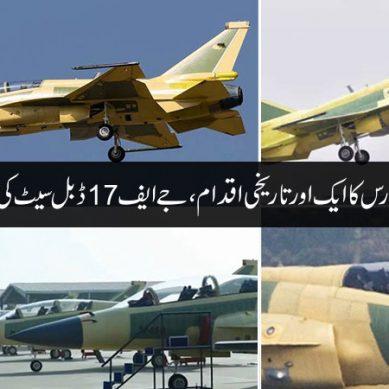 پاکستان ائیرفورس کا ایک اور تاریخی اقدام ، جے ایف 17 ڈبل سیٹ کی شمولیت
