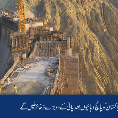 پاکستان کو 5 دہائیوں بعد پانی کے دو بڑے ذخائر ملیں گے