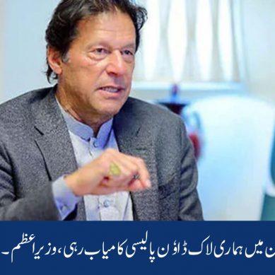 پاکستان میں ہماری لاک ڈاؤن پالیسی کامیاب رہی ،وزیر اعظم