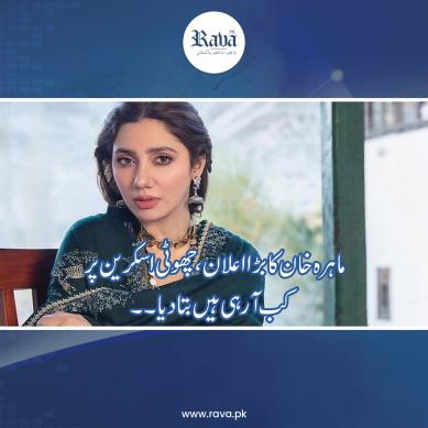 ماہرہ خان کا بڑا اعلان ،چھوٹی اسکرین پر کب آرہی ہیں بتا دیا ۔۔