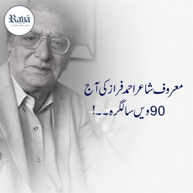 معروف شاعراحمد فراز کی آج 90ویں سالگرہ