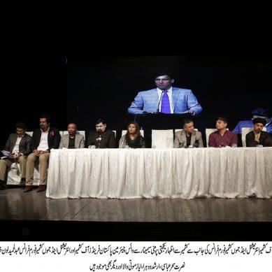 آرٹس کونسل کراچی میں کشمیر سے اظہار یکجہتی پر مبنی سیمینار