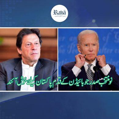 نومنتخب امریکی صدر جوبائیڈن کے قدم پاکستان کیلئے خوش آئند