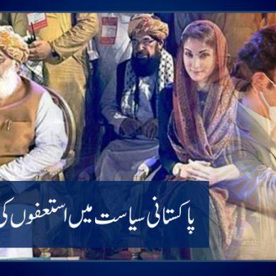 پاکستانی سیاست میں استعفوں کی گونج