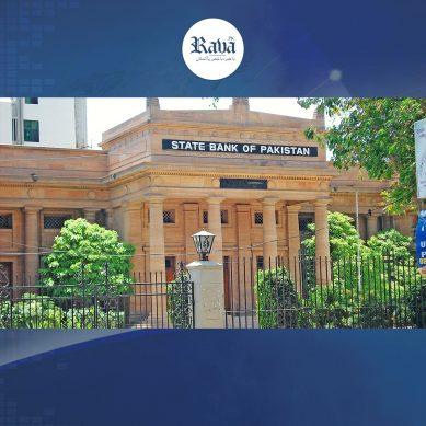 اسٹیٹ بینک آف پاکستان کی جانب زرعی پالیسی بیان جاری۔۔