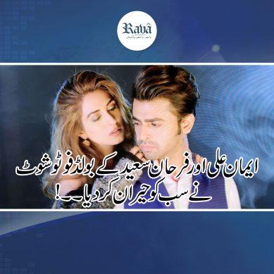 ایمان علی اور فرحان سعید کے بولڈ فوٹو شوٹ نے سب کو حیران کردیا۔۔