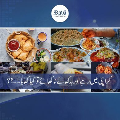 کراچی میں رہے اور یہ کھانے نا کھائےتو کیا کھایا۔۔؟؟