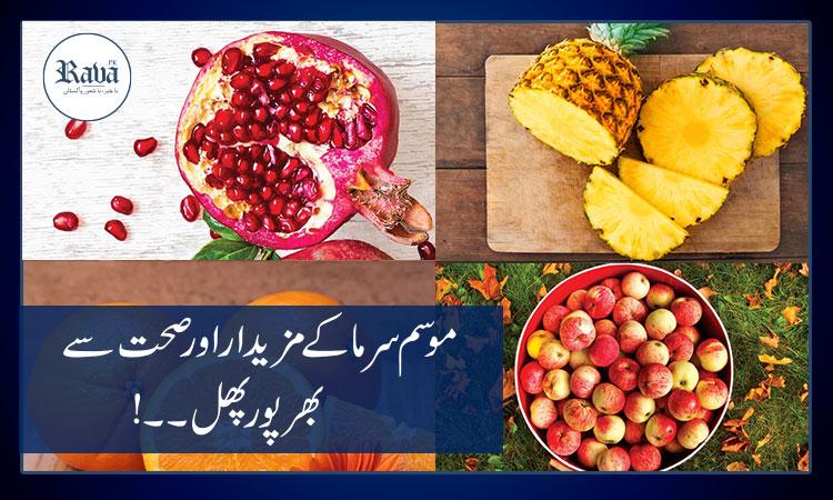 موسم سرما کے مزیدار اور صحت سے بھرپور پھل