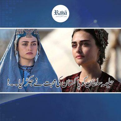 حلیمہ سلطان کو پاکستان کی محبت نے جکڑ لیا ۔۔