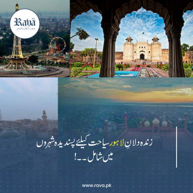 زندہ دلان لاہورسیاحت کے لیے پسندیدہ شہروں میں شامل