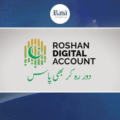 حکومت کا ڈیجیٹل اکاؤنٹس کی نئی سہولت کے لئے بڑا اعلان
