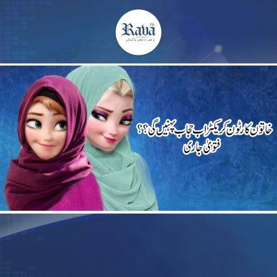 خاتون کارٹون کریکٹر اب حجاب پہنیں گی؟؟ فتویٰ جاری
