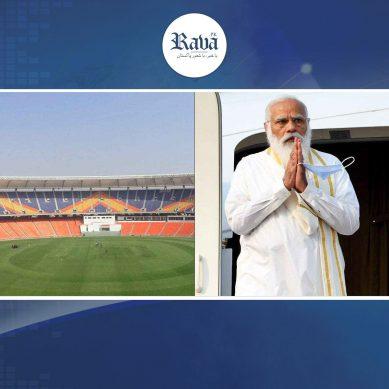 بھارت مفاد پرستی میں اندھا: دنیا کا سب سےبڑا اسٹیڈیم مودی کے نام پر