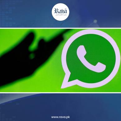 آپ واٹس ایپ پر روزانہ کتنے پیغامات بھیجتے ہیں؟؟؟