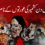 خواتین کا عالمی دن کشمیر کی بہادر عورتوں کے نام ۔۔