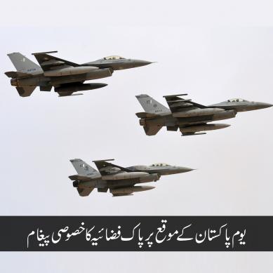 یوم پاکستان کے موقع پر پاک فضائیہ کا خصوصی پیغام
