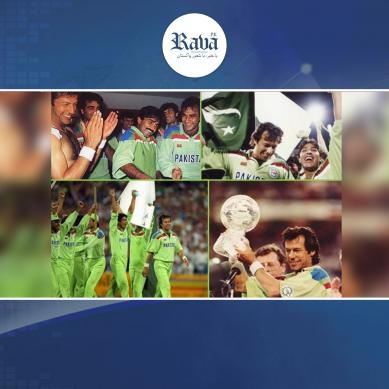 ورلڈ کپ 1992: جب کپتان نے جیتنے کی روایت قائم کی