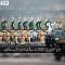 یوم پاکستان پریڈ 2021 : میرے فوجی جوان جراتوں کے نشان