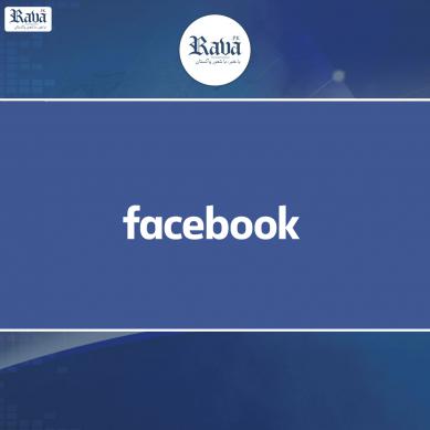 فیس بک پاکستان میں اپنا دفتر کھولنے جارہا ہے؟؟