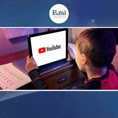 یوٹیوب پر بچے کیا دیکھ رہے ہیں ،اب والدین رہ سکتے ہیں با خبر ۔۔