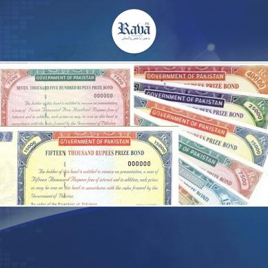 بڑی خبر:15000 ہزار اور 7500 ہزار روپے والے بونڈز ختم کرنے کا فیصلہ۔