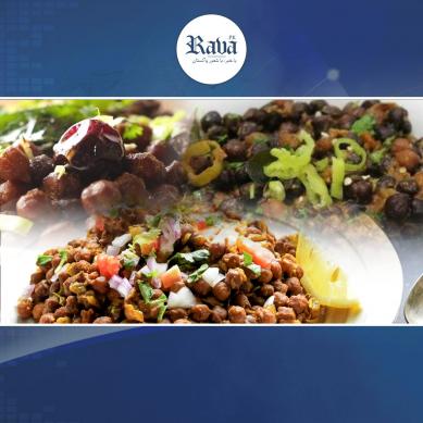 رمضان پکوان: آج افطار میں مزیدار کالے چنوں کی چاٹ بنائیں