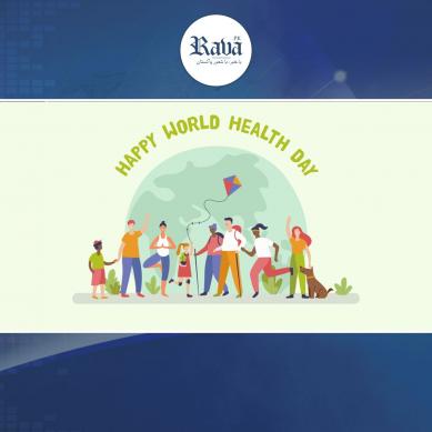 عالمی صحت کا دن آج منایا جارہا ہے ۔۔