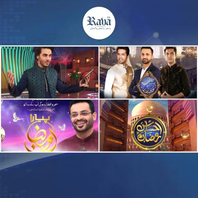 کون کون سے شوبز ستارے اس سال رمضان ٹرانسمیشن کا حصہ ہوں گے۔؟؟