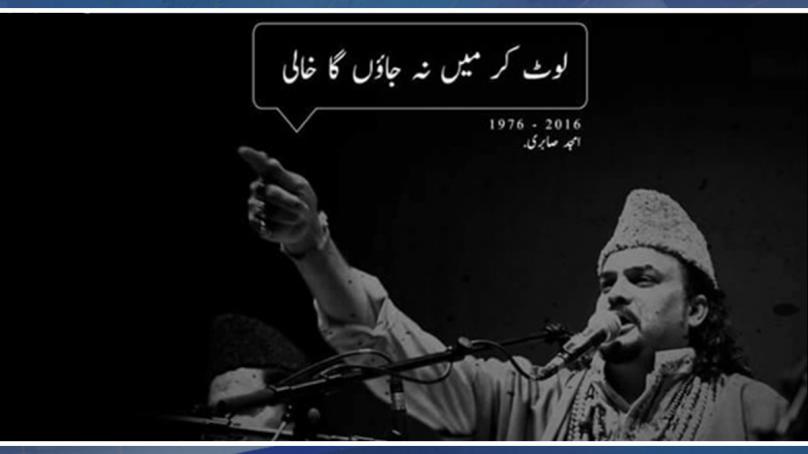 لاکھوں دلوں کی آواز،معروف قوال امجد صابری کو بچھڑے 5 برس بیت گئے۔