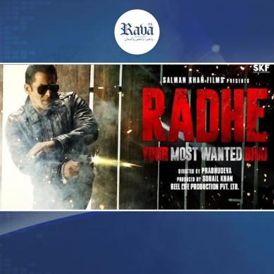 """دبنگ سلمان خان کی ایکشن سے بھرپور فلم """"رادھے"""" کا ٹریلر جاری ۔۔"""